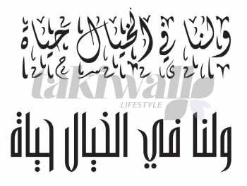 arabic caligraphy 2